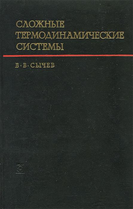 В. В. Сычев Сложные термодинамические системы