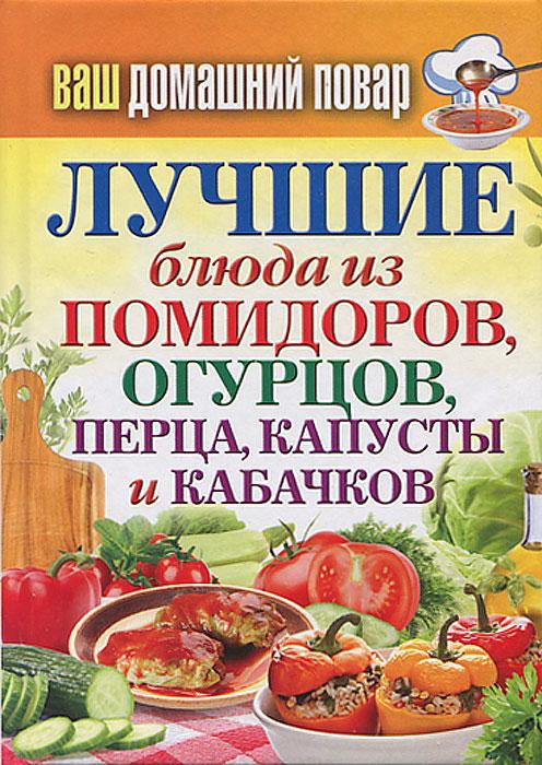 Сергей Кашин Лучшие блюда из помидоров, огурцов, перца, капусты и кабачков