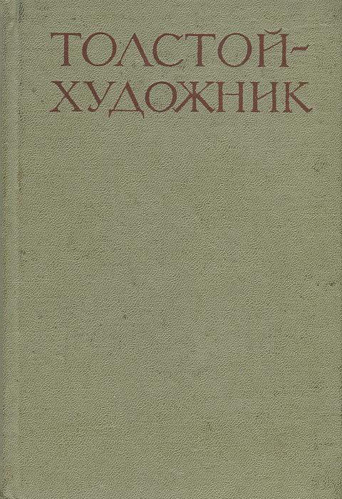 Толстой-художник