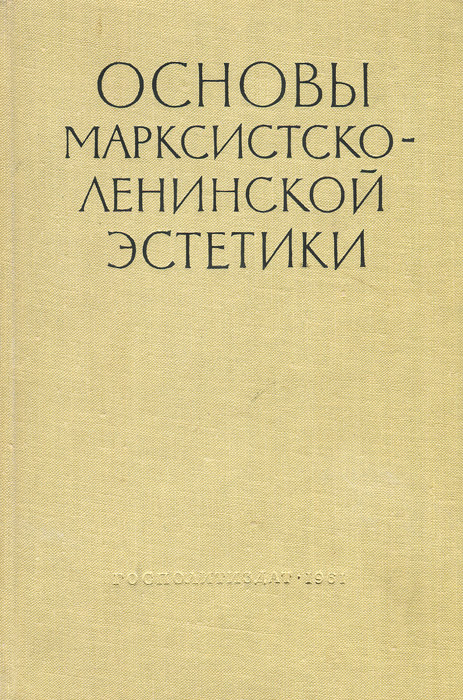 Основы марксистско-ленинской эстетики основы марксистско ленинской эстетики