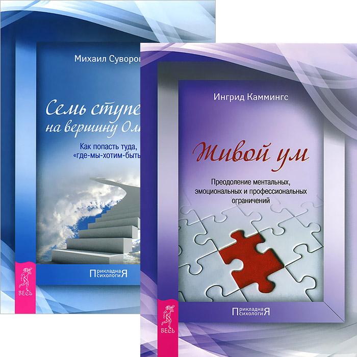 Ингрид Каммингс, Михаил Суворов Живой ум. Семь ступеней на вершину Олимпа (комплект из 2 книг)