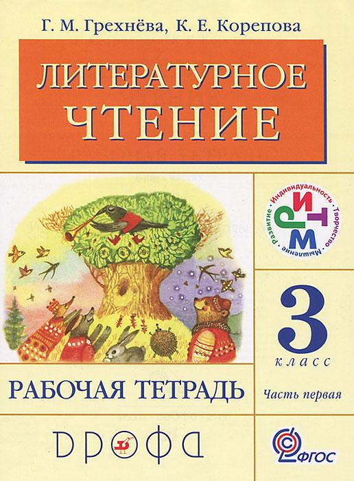 Г. М. Грехнева, К. Е. Корепова Литературное чтение. 3 класс. Рабочая тетрадь. В 2 частях. Часть 1