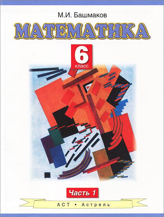Математика. 6 класс. В 2 частях. Часть 1