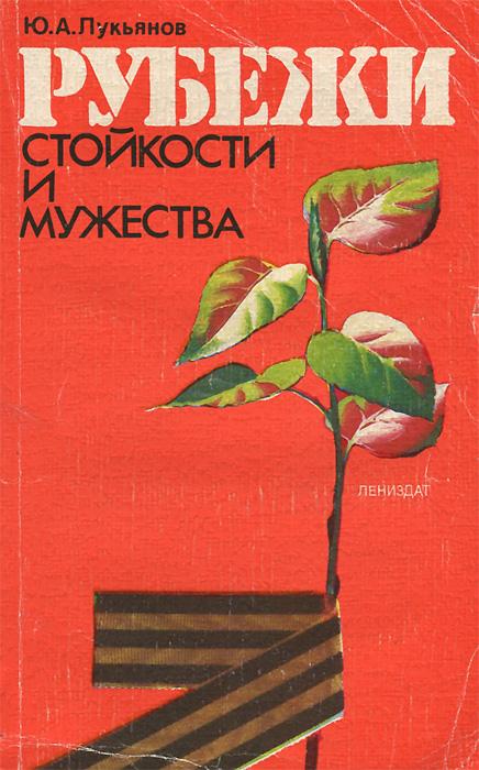 Ю. А. Лукьянов Рубежи стойкости и мужества
