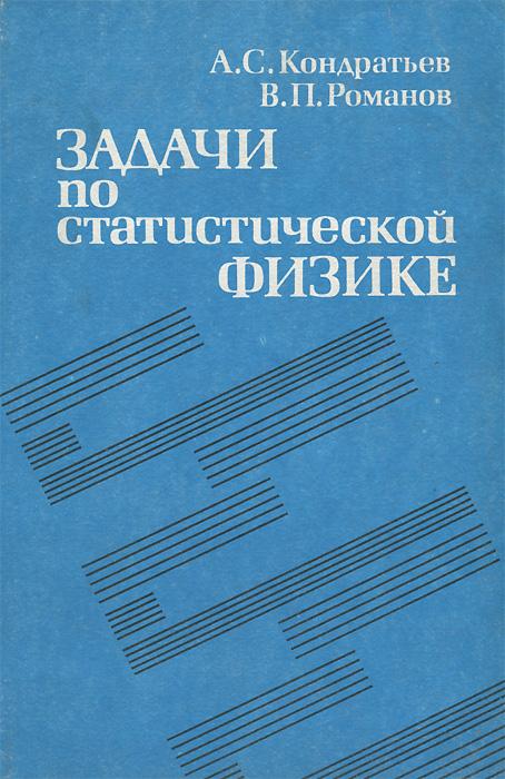 А. С. Кондратьев, В. П. Романов Задачи по статистической физике