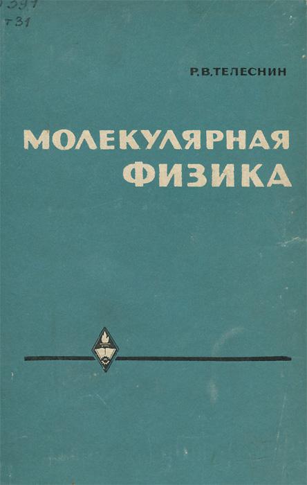 Р. В. Телеснин Молекулярная физика