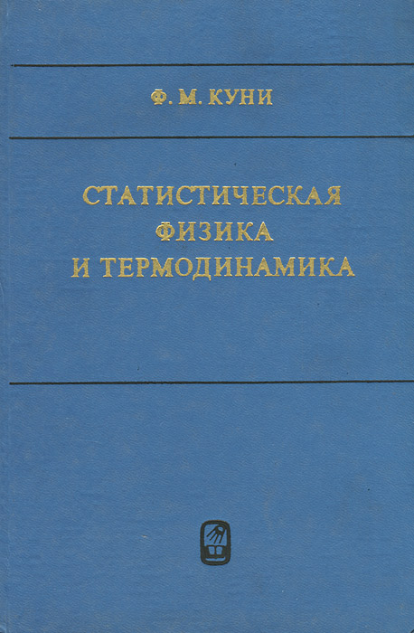 Ф. М. Куни Статистическая физика и термодинамика