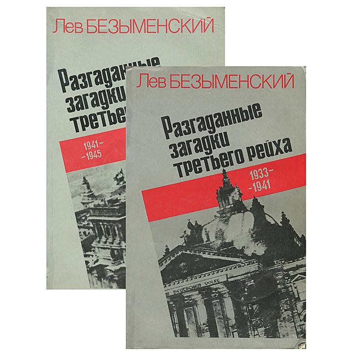 Лев Безыменский Разгаданные загадки третьего рейха (комплект из 2 книг)
