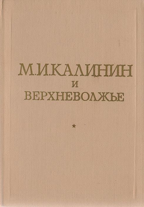 цены М. И. Калинин и Верхневолжье