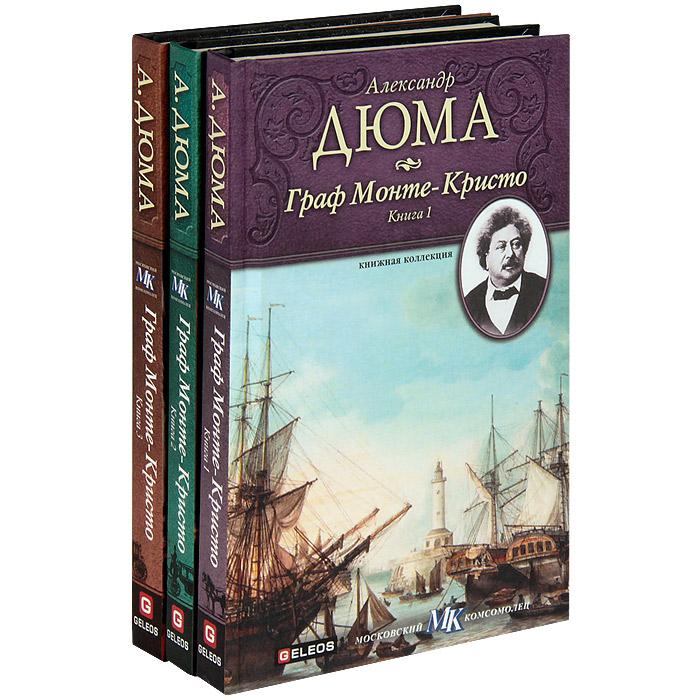 лучшая цена Александр Дюма Граф Монте-Кристо (комплект из 3 книг)