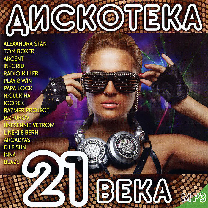 Radio Killer,Andrea T Mendoza,Play & Win,Akcent,In-Grid,Александра Стэйн,Том Боксер,Fly Project,Low Deep T,Inna Дискотека 21 века (mp3) музыка akcent 2016