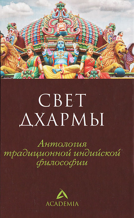 Свет дхармы. Антология традиционной индийской философии тимощук а шавкунов и матвеев с 6 систем индийской философии