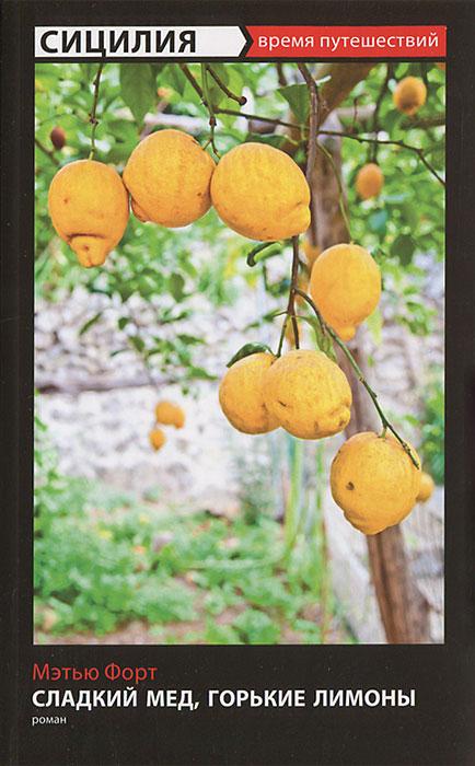 Мэтью Форт Сладкий мед, горькие лимоны
