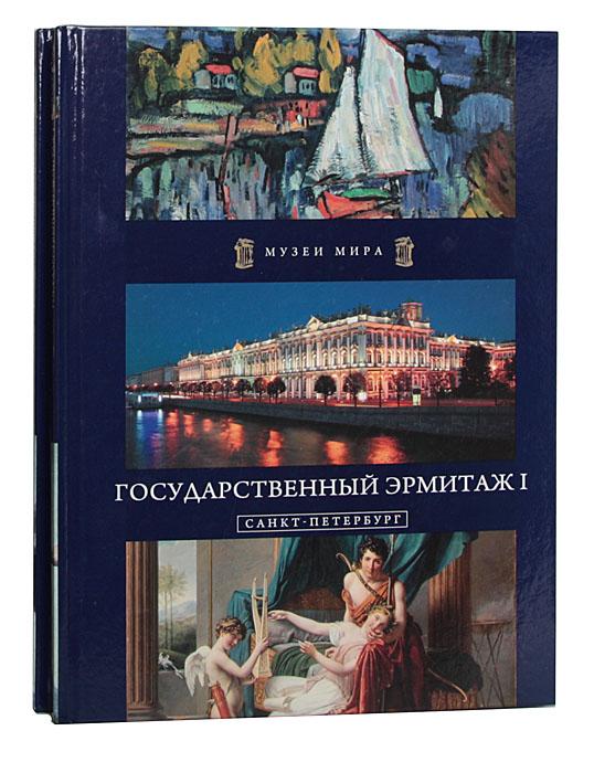 Государственный Эрмитаж. Санкт-Петербург (комплект из 2 книг) государственный эрмитаж западноевропейская живопись комплект из 2 книг