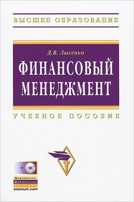 Д. В. Лысенко Финансовый менеджмент (+ CD-ROM)
