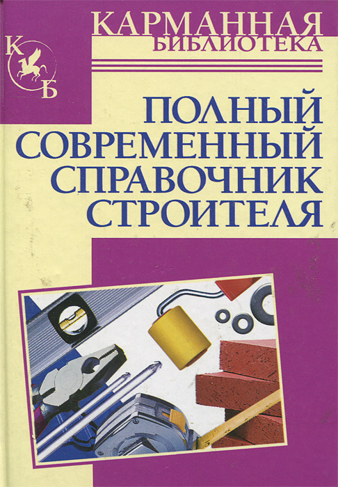 Полный современный справочник строителя егоров г современный справочник строителя