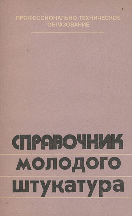 М. М. Лебедев Справочник молодого штукатура