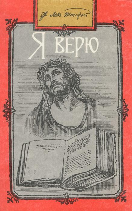Лев Толстой Я верю