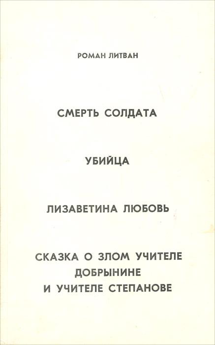 Роман Литван Смерть солдата
