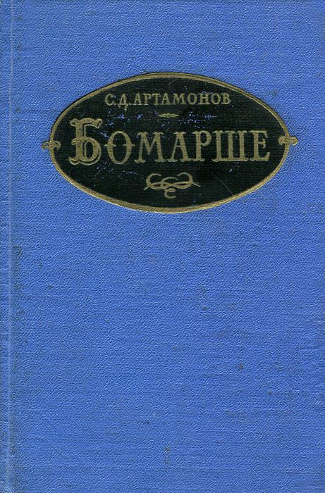 С. Д. Артамонов Бомарше с д артамонов литература эпохи возрождения