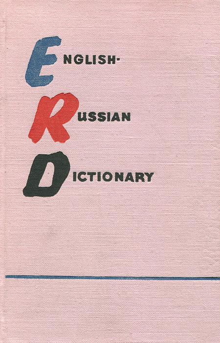 English-Russian Dictionary / Англо-русский учебный словарь