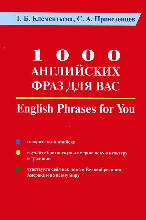 1000 английских фраз для Вас / English Phrases for You