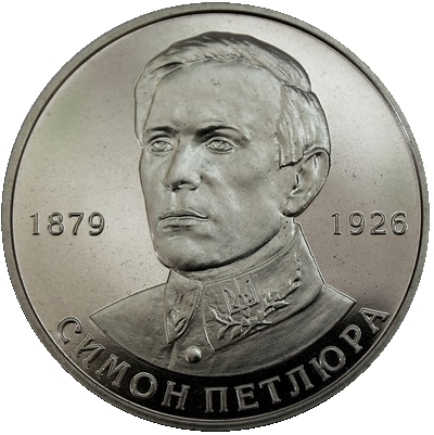 Монета номиналом 2 гривны Симен Петлюра. Нейзильбер. Украина, 2009 год монета номиналом 2 гривны татьяна яблонская нейзильбер украина 2017 год