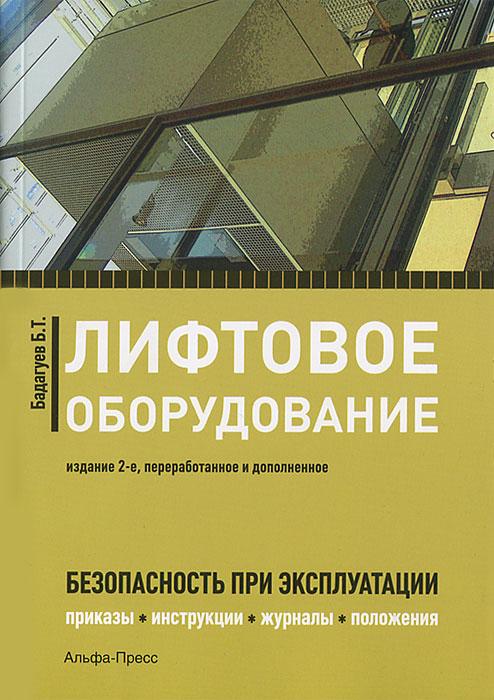 Лифтовое оборудование. Безопасность при эксплуатации. Приказы, инструкции, журналы, протоколы В практическом пособии приведены...