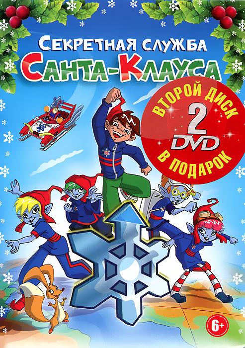 Секретная служба Санта-Клауса: Часть 1, серии 14-26 + фильм в подарок (2 DVD)