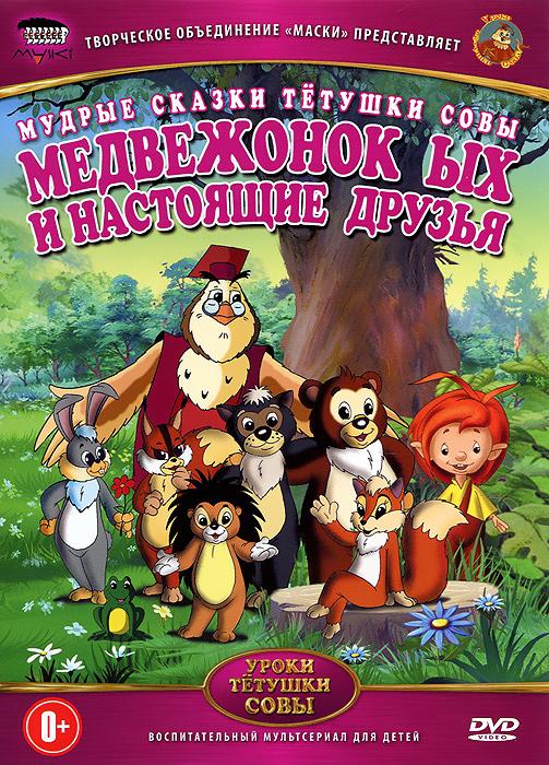 цена на Мудрые сказки тетушки Совы: Медвежонок ЫХ и настоящие друзья