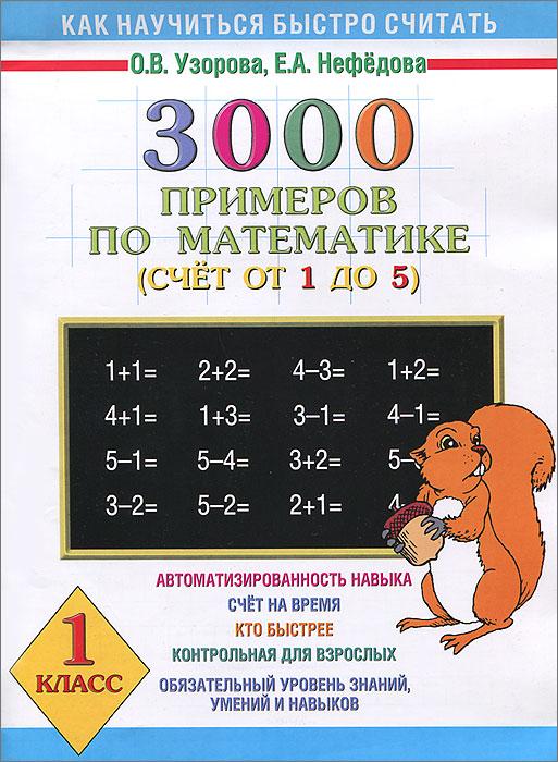 3000 примеров по математике. 1 класс. Счет от 1 до 5. О. В. Узорова, Е. А. Нефедова