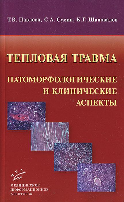 цены Т. В. Павлова, С. А. Сумин, К. Г. Шаповалов Тепловая травма. Патоморфологические и и клинические аспекты