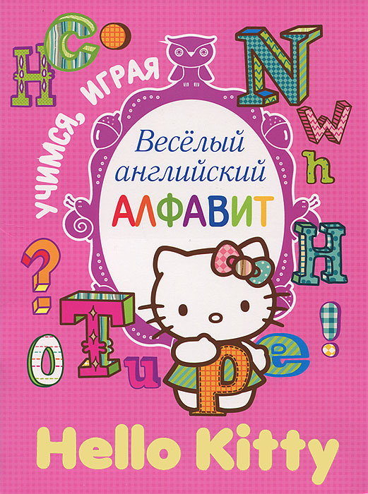 Hello Kitty. Веселый английский алфавит развивающие игры хелло китти