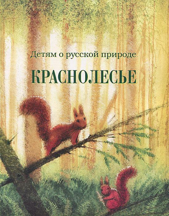 Д. Н. Кайгородов Детям о русской природе. Краснолесье