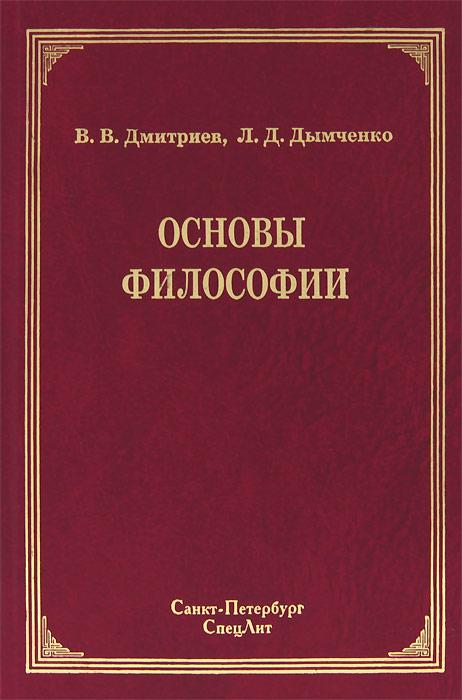 В. В. Дмитриев, Л. Д. Дымченко Основы философии цена 2017