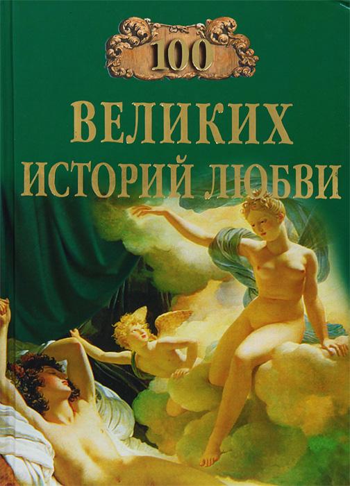 А. Р. Сардарян 100 великих историй любви