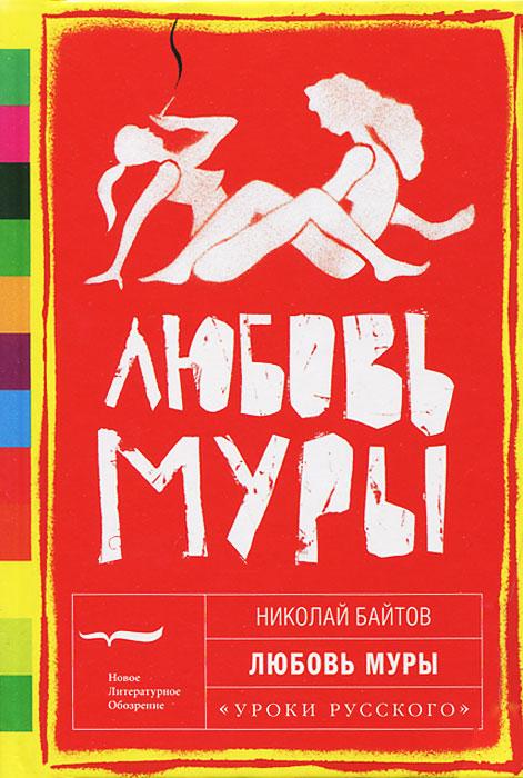 Николай Байтов Любовь Муры