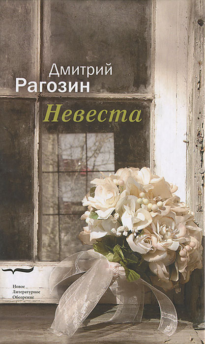Дмитрий Рагозин Невеста