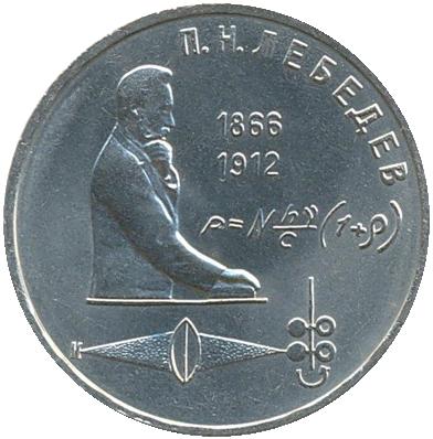 Монета номиналом 1 рубль 125 лет со дня рождения П. Н.Лебедева. СССР, 1991 год монета номиналом 1 копейка м медь цинк ссср 1991 год