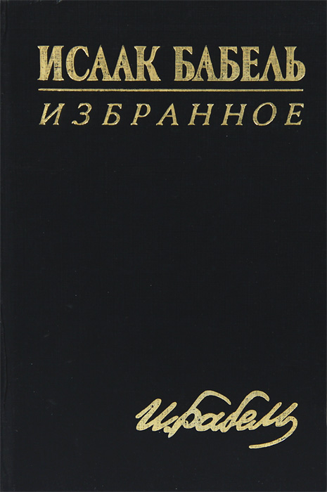 Исаак Бабель Исаак Бабель. Избранное бабель михаэль подножка