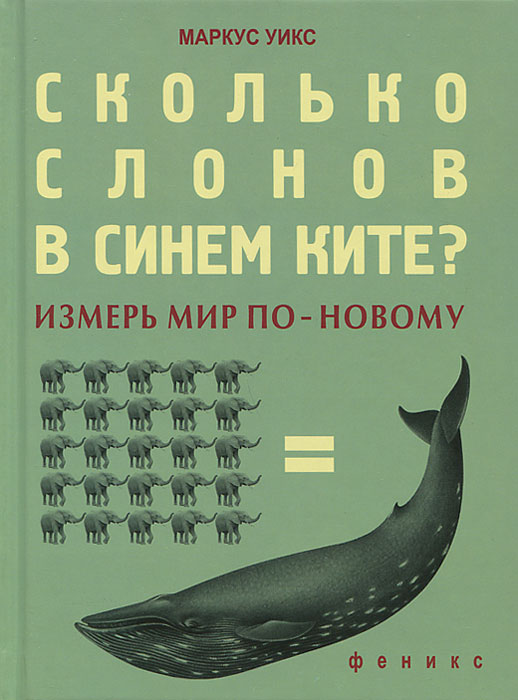 Маркус Уикс Сколько слонов в синем ките? Измерь мир по-новому