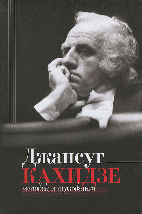 Алексей Парин Джансуг Кахидзе, человек и музыкант