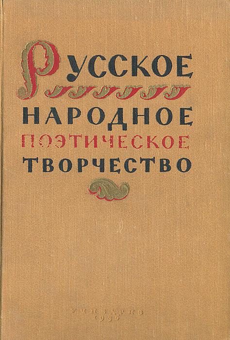 Русское народное поэтическое творчество гой еси вы добры молодцы русское народно поэтическое творчество
