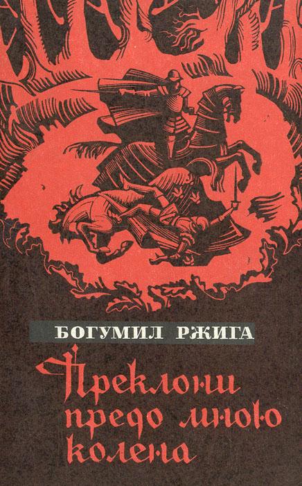 Богумил Ржига Преклони предо мною колена богумил магические книги руси