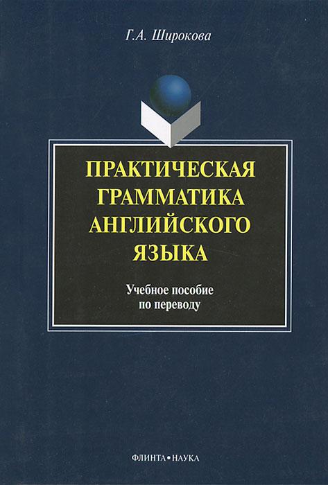 Г. А. Широкова Практическая грамматика английского языка. Учебное пособие по переводу