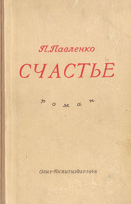 цена на П. Павленко Счастье