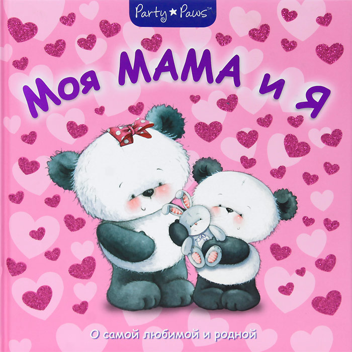 Н. Магай Моя мама и я