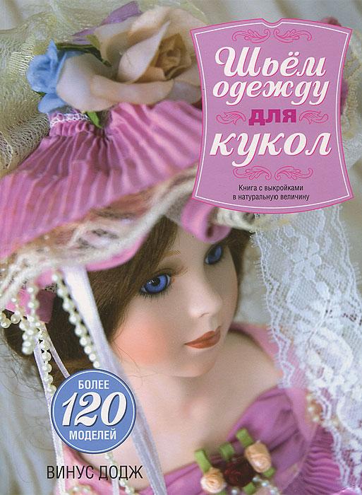 Шьем одежду для кукол | Додж Винус