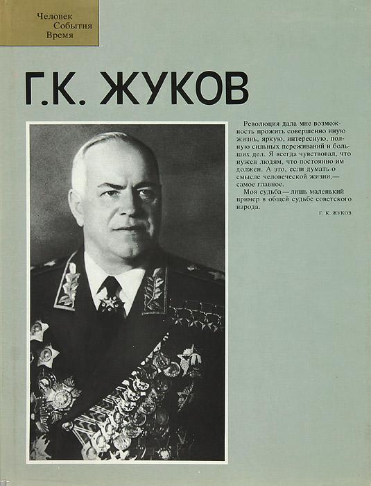 Георгий Жуков Г. К. Жуков. Фотоальбом