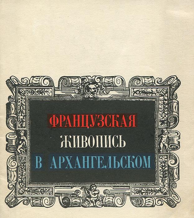 Н. Т. Унанянц Французская живопись в Архангельском. Альбом-каталог